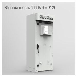Вводная панель 1000А Сх 31.2