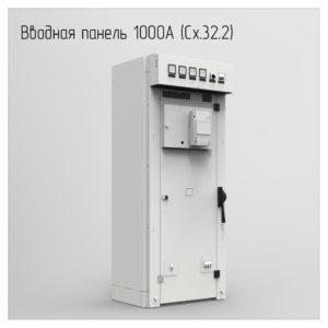 Вводная панель 1000А Сх.32.2