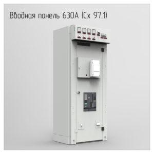 Вводная панель 630А Сх 97.1