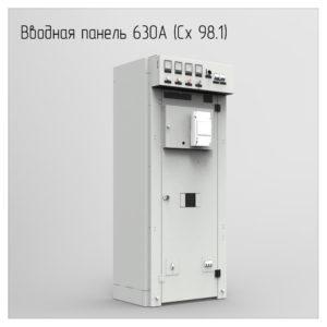 Вводная панель 630А Сх 98.1