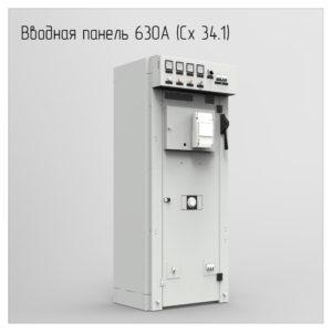 Вводная панель 630А Сх.34.1