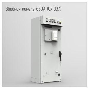 Вводная панель 630А Сх.33.1